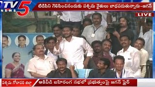 YS Jagan Padayatra Speech Fans Huge Crowd at West Godavari District