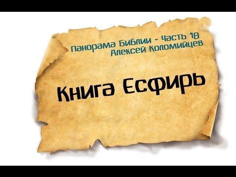 Панорама Библии - 18 | Алексей Коломийцев |  Книга Есфирь