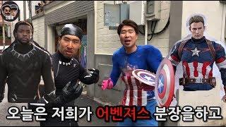블랙팬서랑 캡틴아메리카로 까페가서 주문하기ㅋㅋㅋㅋ(어벤져스 인피니티워)