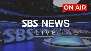 [SBS LIVE] SBS 뉴스 라이브, 지금 함께 하세요