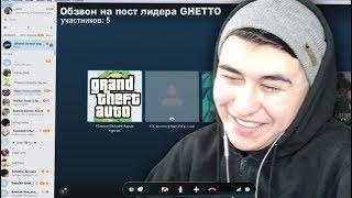 download lagu САМЫЙ ТУПОЙ АДМИН НА ОБЗВОНЕ НА ЛИДЕРКУ Gta Samp gratis