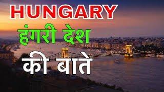 HUNGARY FACTS IN HINDI || किस्सिंग का रेकॉर्ड है || HUNGARY IN HINDI || HUNGARY CULTURE & LIFESTYLE