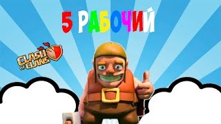 5 рабочих | Clash of Clans