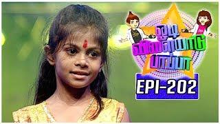 Odi Vilayadu Pappa   Season 5 - #202   Rethika - Dance Show   07/07/2017   Kalaignar TV