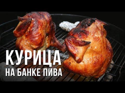 Курица на пивной банке в гриле weber