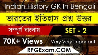History GK (ইতিহাস) Part-2 (Bengali) | SSC MTS,CGL,WBGDRB, Railway, Civil Service | RPG Exam Guide