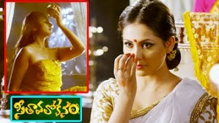Seethavanalokam Movie Teaser ||  Madhu Shalini