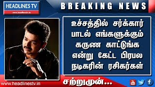 Sarkar Movie Latest News | sarkar Vijay Simtaangaran Song | AR Murgadoss | Sarkar Lyric Videos
