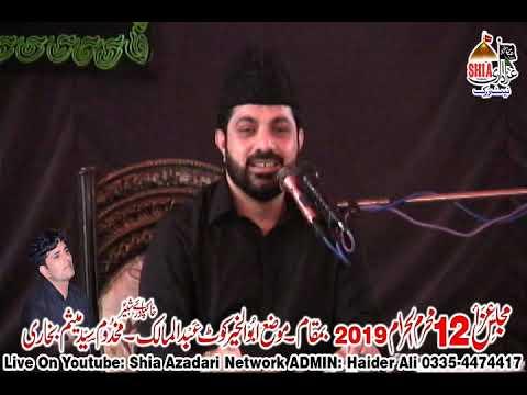 Allama Asif Raza Alvi || 12 Muharram 2019 || Abul Khair Kot Abdul Malik