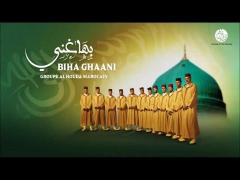 Groupe Al Houda - La ilaha ila Allah (5) - Biha Ghaani | النسخة الأصلية | مجموعة الهدى المغربية