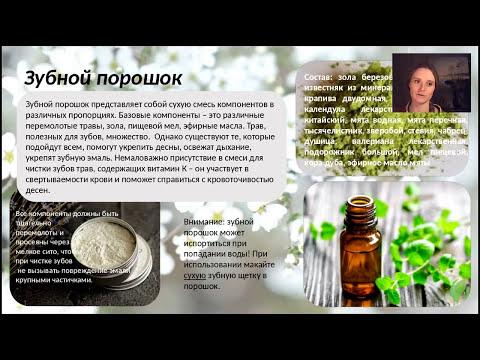 Секреты природной косметики | Как приготовить зубной порошок из трав по народным рецептам