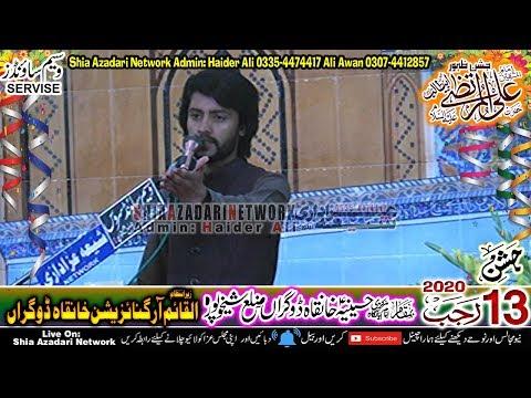 Zakir Syed Rizwan Mehdi || 13 Rajab 2020 || Khanka Dogran Skp