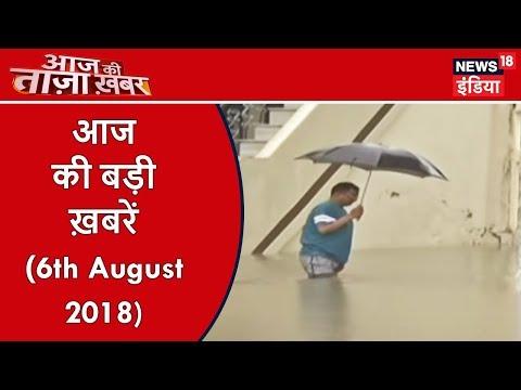 आज की बड़ी ख़बरें (6th August 2018) | Hindi News Today | News18 India