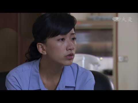 大愛-在愛之外-EP 24