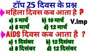 प्रमुख दिवस | Most important pramukh diwas , gk in hindi , gk | Static gk | gk for ssc, railway