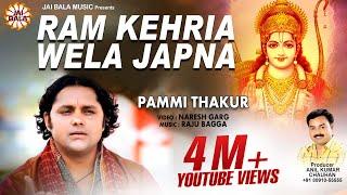 Latest Bhajans | New Songs - Ram Kehria Wela Japna | Pammi Thakur | Jai Bala Music