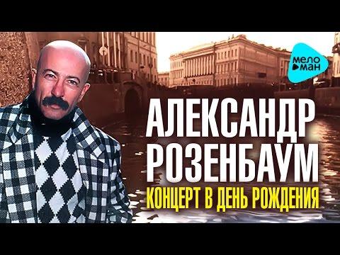 Александр Розенбаум -  Концерт в День рождения   (Альбом 1996)