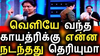 Download காயத்ரியின் தற்போதைய நிலை தெரியுமா|Vijay Tv  21st August 2017 Promo|Big Bigg Boss Tamil Today 3Gp Mp4
