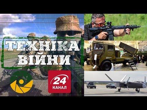 """ТЕХНІКА ВІЙНИ №134. Виставка """"Зброя та безпека-2018"""" [ENG SUB]"""