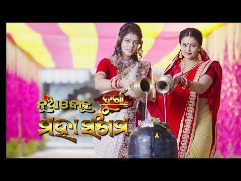 Mahasangam | Nua Bohu & Durga | Full Ep 1st Jan 2018 - TarangTv