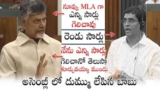 Chandrababu Naidu Super Punch On Buggana Rajendranath | 15th Legislative Assembly | Political Qube