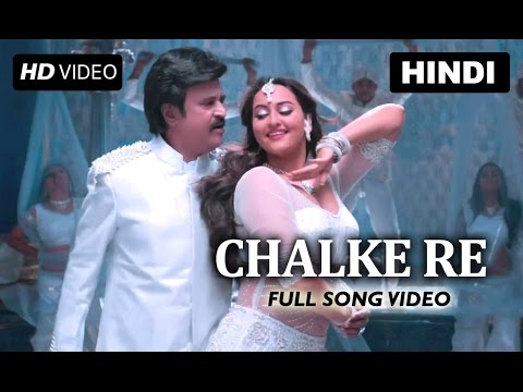 Chalke Re (Video Song) | Lingaa | Rajinikanth, Sonakshi Sinha, Anushka Shetty & Jagapati Babu