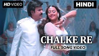 Chalke Re (Video Song) | Lingaa | Rajinikanth, Sonakshi Sinha, Anushka Shetty & Jagapati Babu