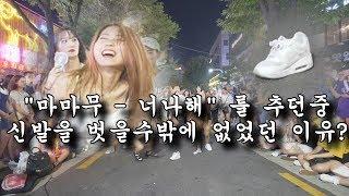 "[K-pop] 마마무 - 너나해 를 추던 중 ""신발""을 벗을수밖에 없었던 사연은..? Cover Dance 커버댄스 I 4K"