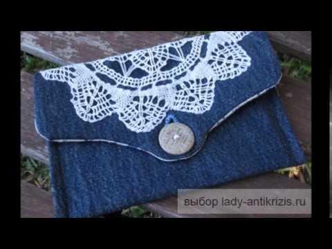 Как сделать кошелек из джинсы