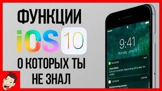 ТОП 10 лучших скрытых функций iOS 10, о которых должен знать каждый владелец iPhone и iPad