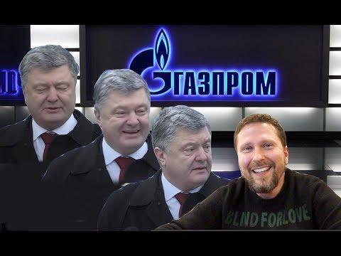 Нагнуть Газпром