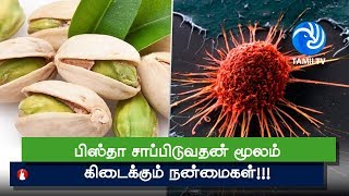 பிஸ்தா சாப்பிடுவதன் மூலம் கிடைக்கும் நன்மைகள்!!! Health Benefits Of Pistachios – Tamil TV