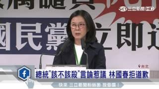 總統「該不該殺」言論惹議 林國春拒道歉