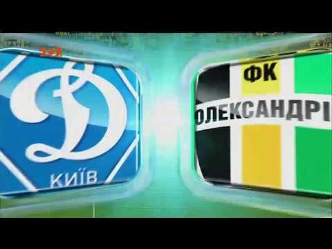 Динамо - Александрия - 3:0. Обзор матча