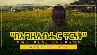 New Ethiopian Orthodox Mezmur Tariku Degefa (Athlete)-Begeziabhir Chernet