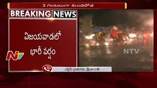 Heavy Rainfall Lashes Vijayawada | Flood Water Submerged With Roads | NTV