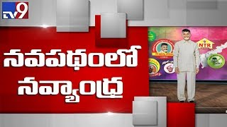 Amaravathi : Navya Andhra in the welfare system