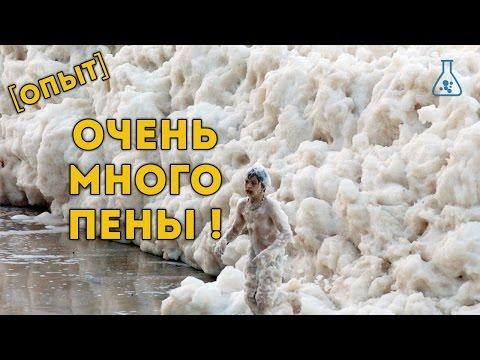 Images Of МНОГО ПЕНЫ ИЗ НИЧЕГО - Images Of All