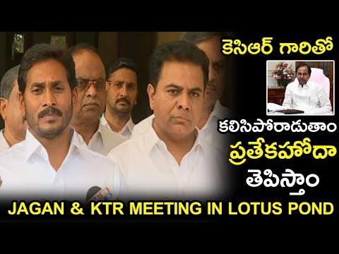 KTR And YS Jagan Meeting In Lotus Pond Live | TRS | YSRCP | KCR | AP Politics || Tollywood Book
