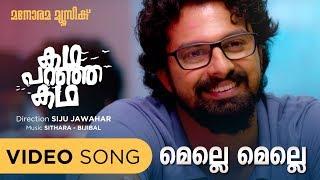 Melle Melle | Lyrics Song | Kadha Paranja Kadha | Vijay Yesudas | Jaison J Nair