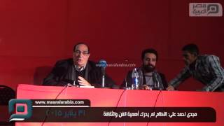 مصر العربية | مجدى احمد على: النظام لم يدرك أهمية الفن والثقافة