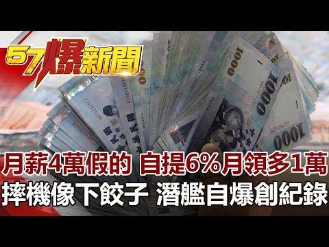 台灣-57爆新聞-20190220-月薪4萬假的 自提6%月領多1萬 摔機像下餃子 潛艦自爆創紀錄