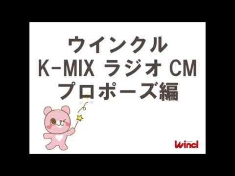 ウインクル ラジオCM プロポーズ編