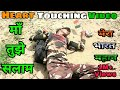 """Indian Army special heart touching short film and""""BSF"""" special video"""