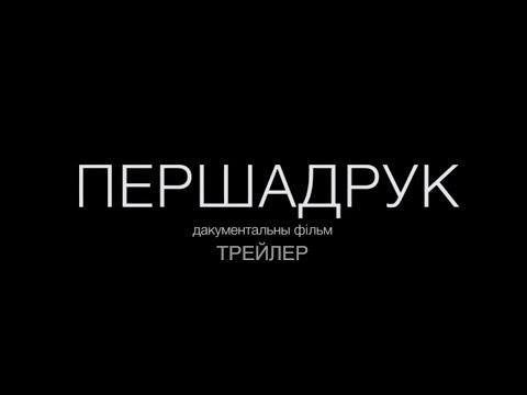 ТРЕЙЛЕР   ПЕРШАДРУК   ПЕРВОЕ ИЗДАНИЕ   Белорусский язык