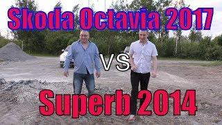 Обзор и сравнение Skoda Octavia 2017 и Superb 2014/StasOnOff