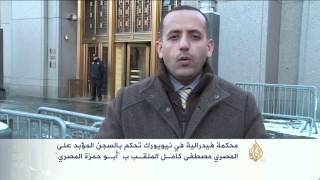 """حكم بالسجن المؤبد على """"أبي حمزة المصري"""""""