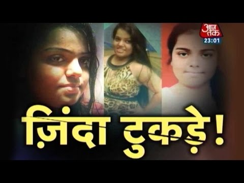 Vardaat in Lucknow: 'Friend' chops 19-year-old law student into pieces (FULL)