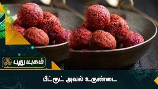 பீட்ரூட் அவல் உருண்டை | Azhaikalam Samaikalam | Puthuyugam TV
