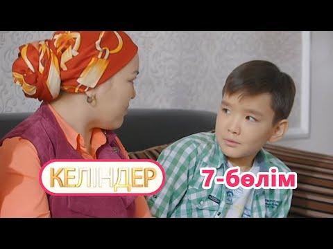 Келіндер 7 серия (19.06.2018 ж)